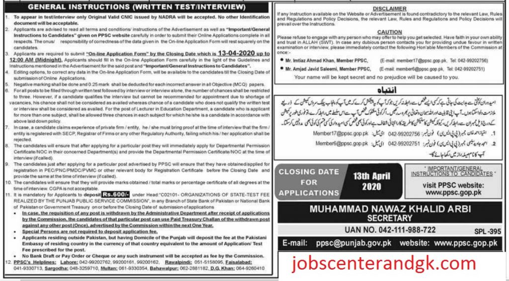 PPSC Educators and Lecturer Jobs 2020 Advertisement no 11,2020.