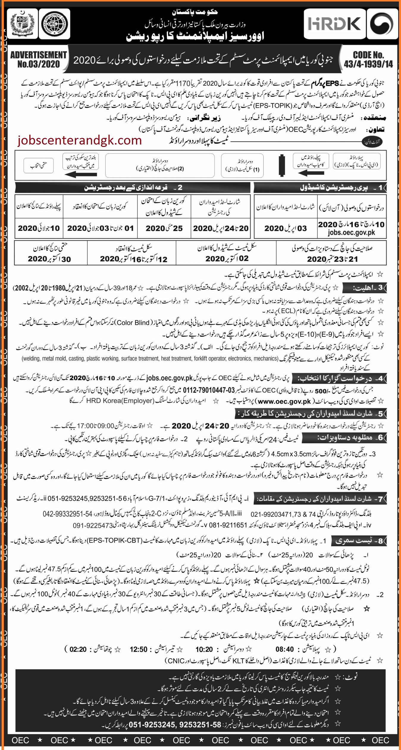 OEC Jobs In Korea 2020 Application Form And Challan Form 2020 - Jobs Center  and GK