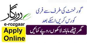 Apply online for e rozgaar training program 2020