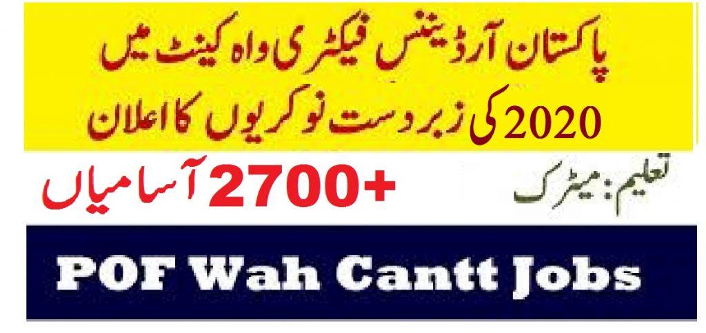 pof wah cantt jobs 2020 Pakistan Ordnance Factories Board POF Wah Cantt Jobs 2020 Apply Online