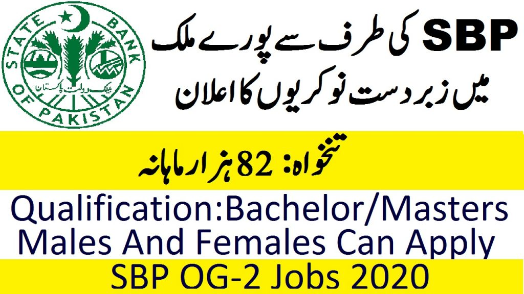 state bank OG 2 jobs 2020 State Bank Officers Training Scheme (SBOTS) State Bank Latest Jobs 2020 Apply Online