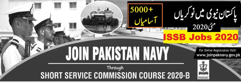 pak navy jobs 2020 issb 2020 registration Pakistan Navy Jobs 2020 Online Registration. ISSB PN Courses 2020 Registration