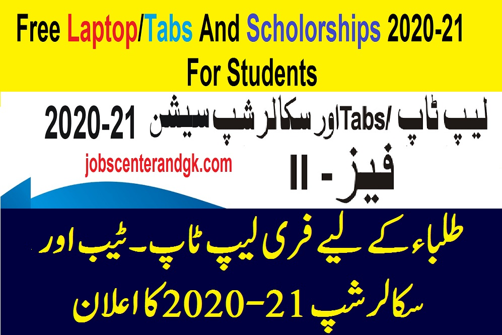STSI Free laptop tabs and scholarships 2020-21 for students apply online