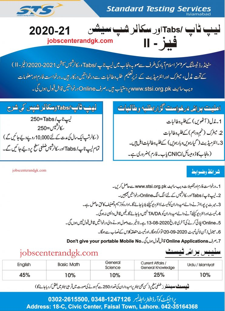 STSI Free laptop tabs and scholarships scheme 2020-21 phase-2 advertisement