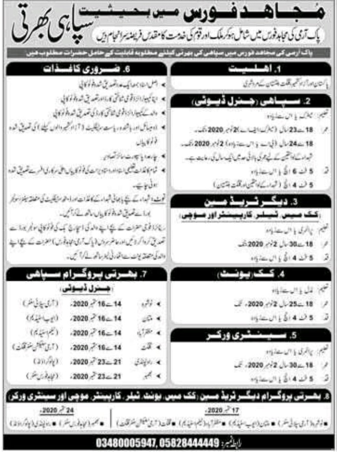 Pak army Mujahid Force sipahi general duty jobs 2020