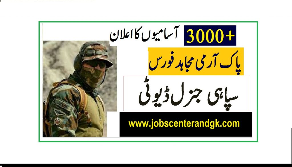 sipahi general duty jobs September 2020 in mujahid force