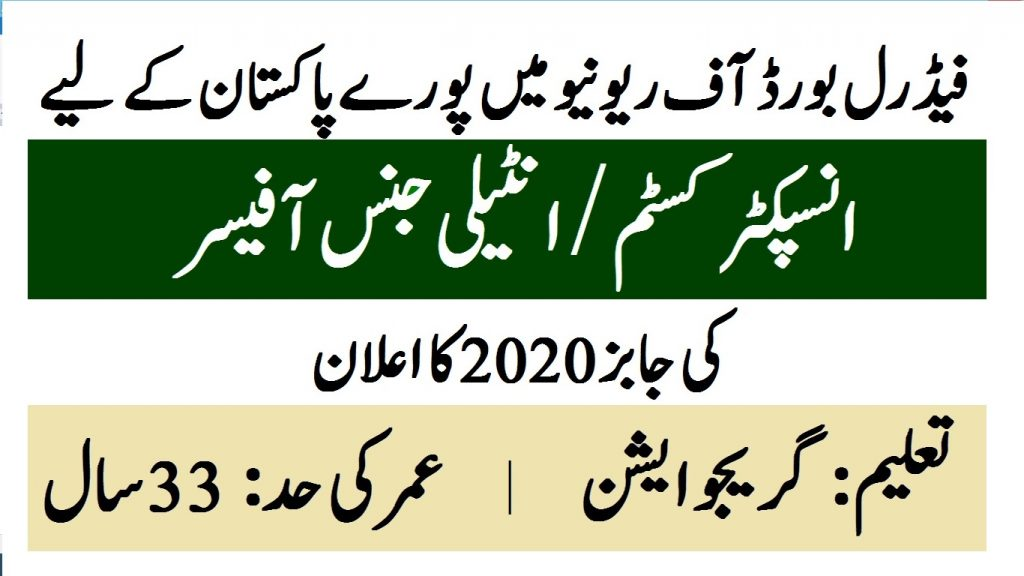 fbr custom inspector intelligence officer jobs 2020 advertisement