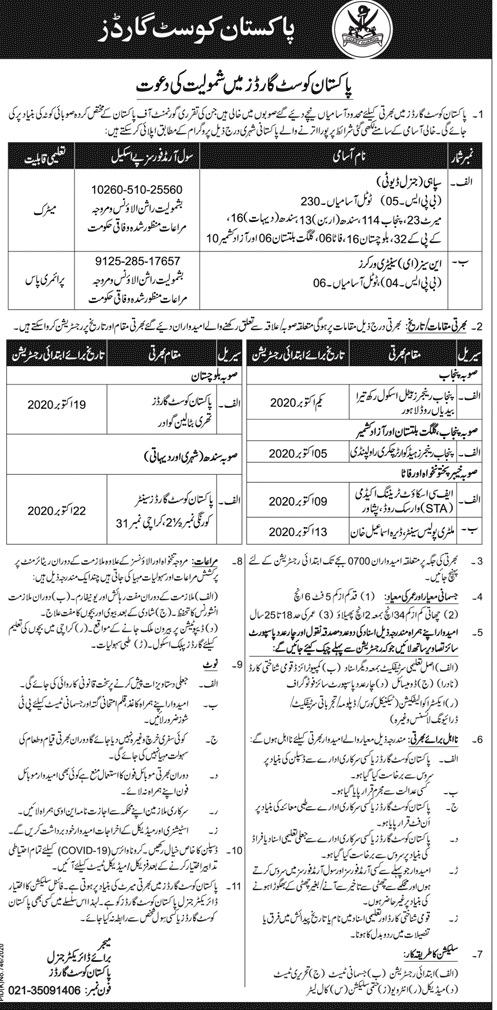 Pakistan Coast Guard jobs sep 2020 advertisement