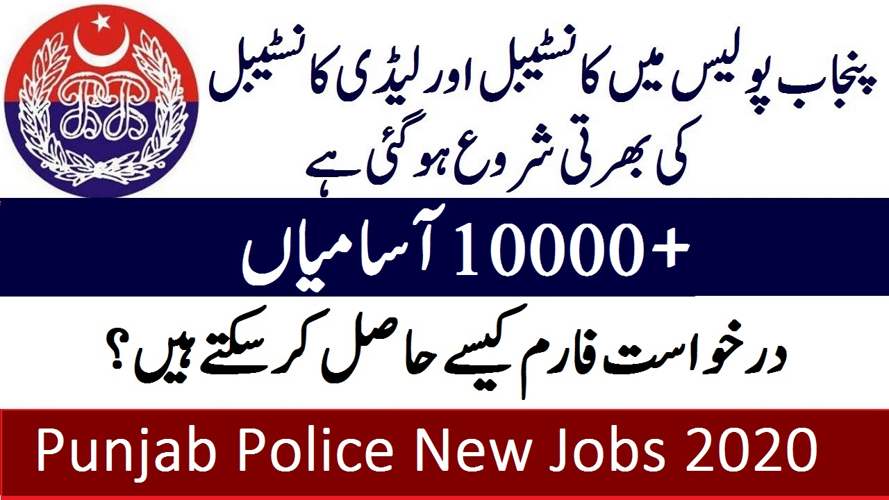 Application Form and Advertisement Punjab Police 2020 Jobs
