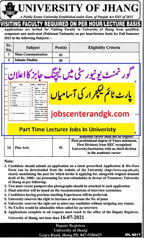 University Of Jhang lecturer jobs 2021 ad