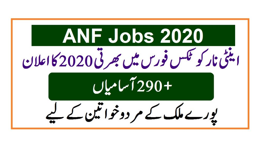 new jobs in anti narcotics force