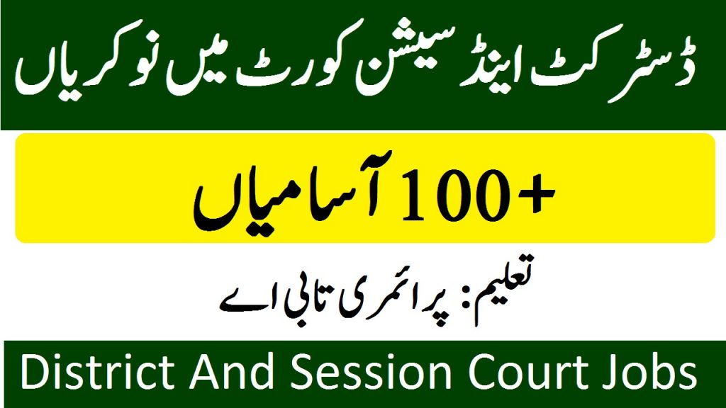 district and session court jobs september 2020