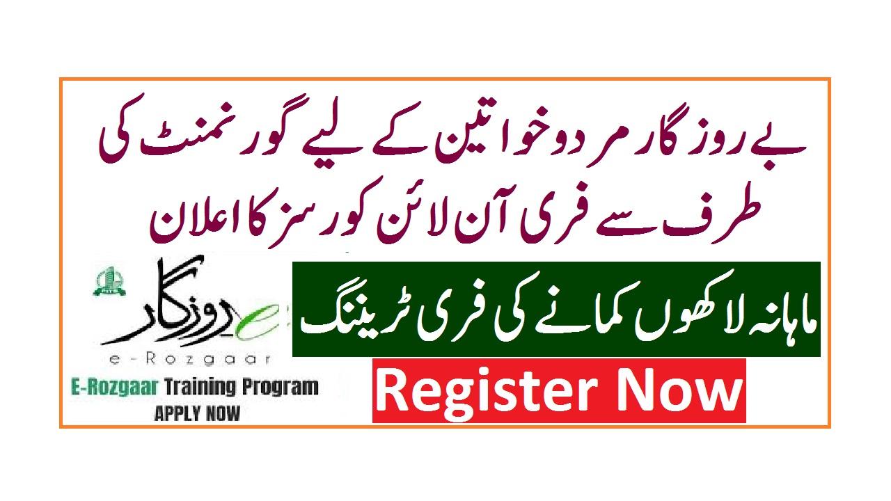 e rozgaar training program 2020 registration eRozgaar Training Program 2020 Apply Online. E-Rozgar Registration 2020 Last Date