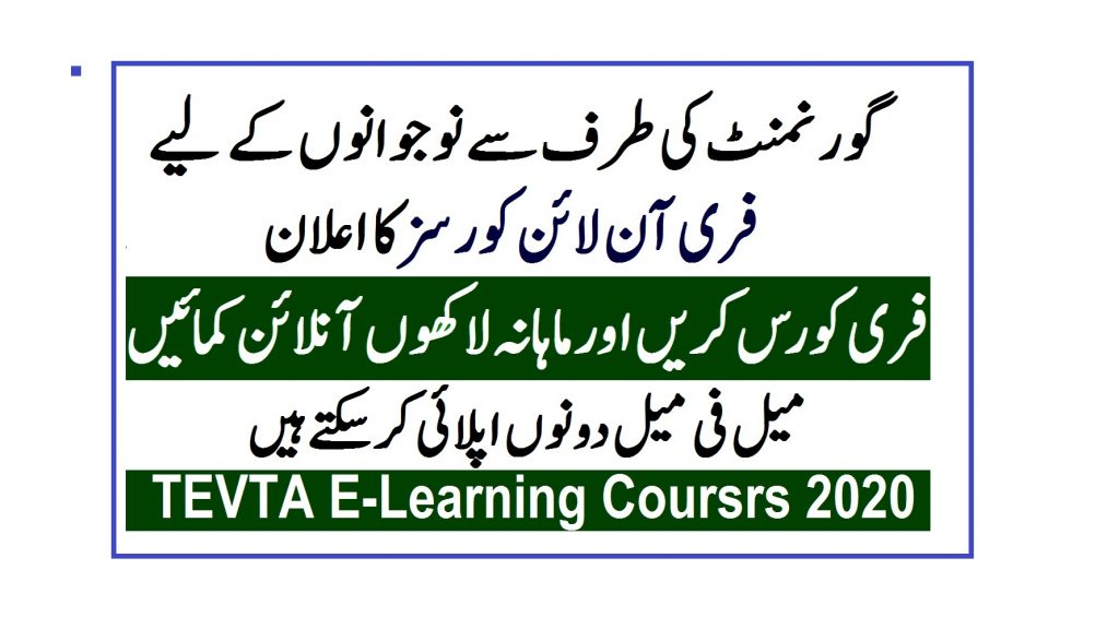 free online courses in Pakistan