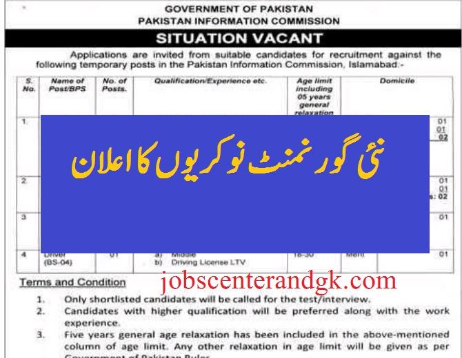 latest jobs 2020 in Pakistan advertisement Pakistan Information Commission Jobs 2020 Download Application Form