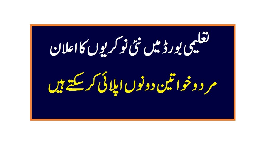 latest new Govt jobs in Pakistan 2020 advertisement