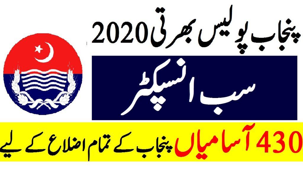 punjab police sub inspector jobs 2020