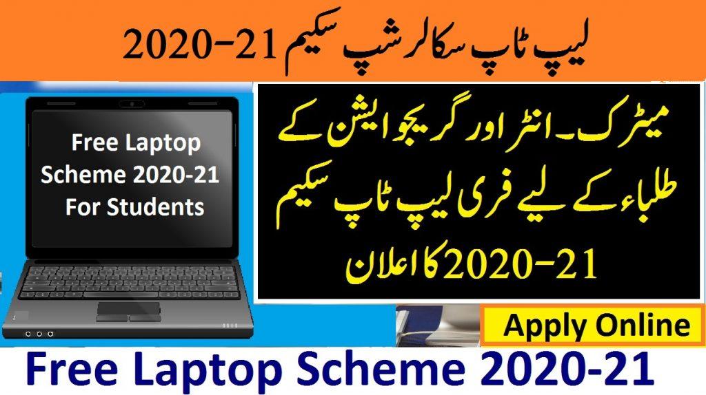Fee Laptop Scholarship Scheme 2020-21