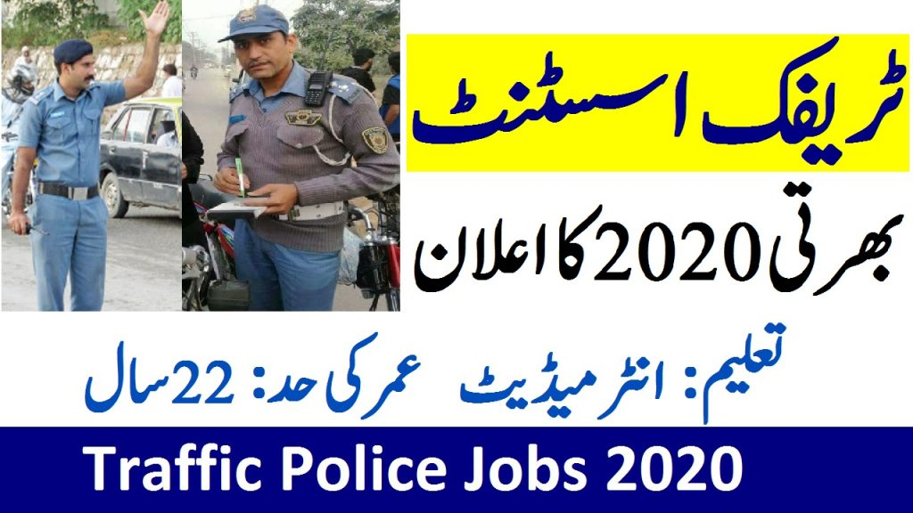 Traffic Police jobs 2020