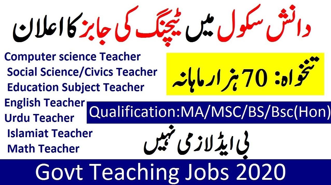 daanish school teacher jobs 2020 in Punjab 2 Danish School Teaching Jobs 2020 Application Form