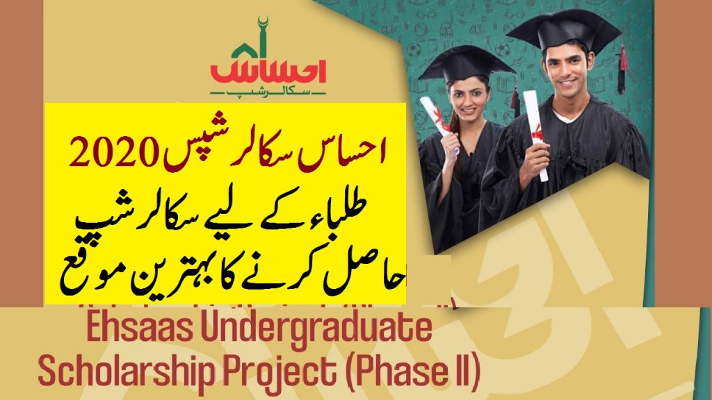 ehsaas scholarships 2020 apply online