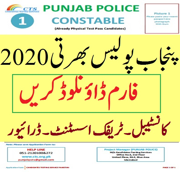 CTS Punajb Police constable and traffic assistant  Application Form
