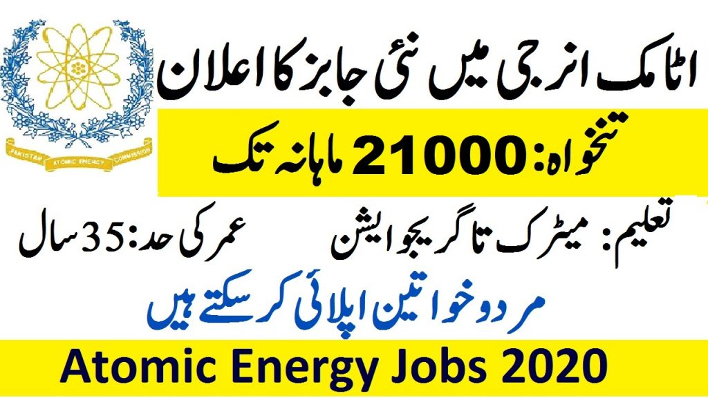 PAEC atomic energy commission jobs 2020