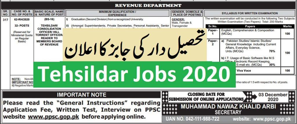 Tehsildar jobs 2020