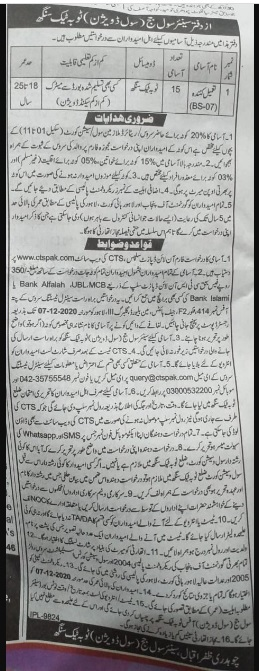 district & session court t.t singh jobs