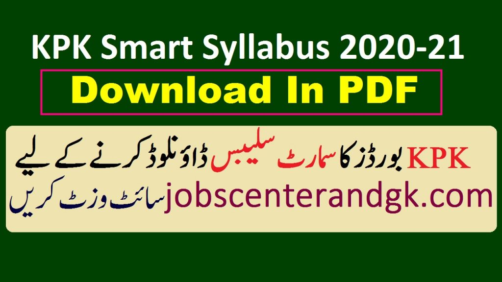 matric fa fsc kpk smart syllabus 2020