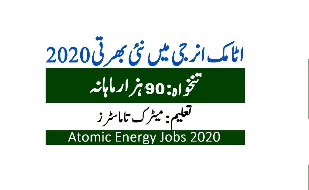 PAEC atomic energy jobs december 2020
