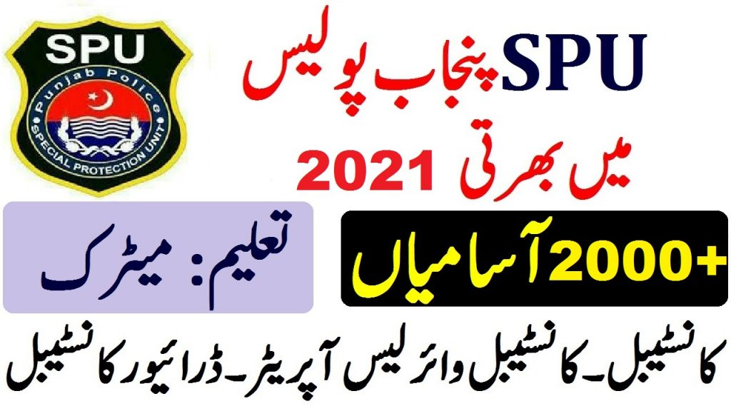 SPU Punjab Police new Jobs 2020 2021
