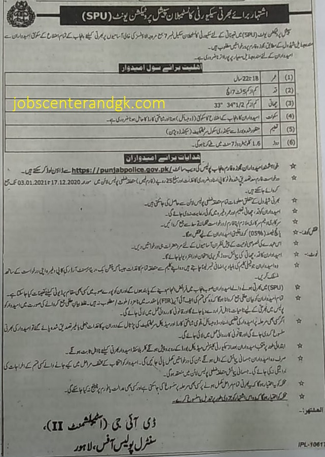 SPU security constable new jobs december 2020 ad