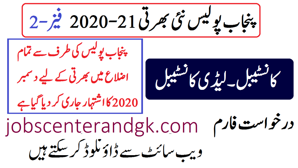 New Jobs Punjab Police Phase 2 ad