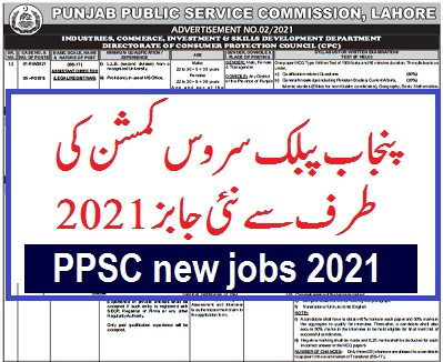 PPSC new jobs 2021 ad