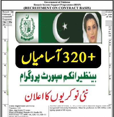 benazir income support program jobs 2021 ad
