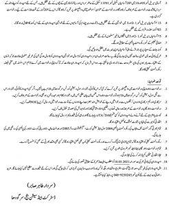 District & Session Court Sargodha Jobs 2021