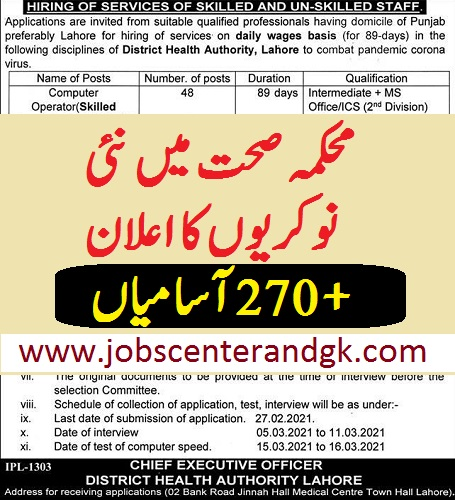 https://jobscenterandgk.com/fgeha-jobs-2021-online-apply-federal-government-employees-housing-authority-jobs-application/