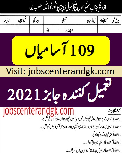 district and session court gujranwala jobs 2021