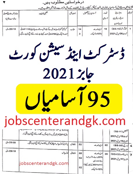 dsc jobs