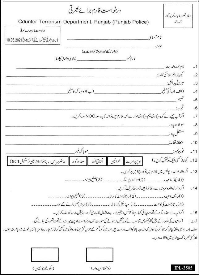 CTD Jobs 2021 application form