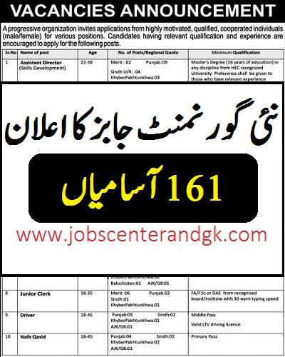 National Skills Development Program jobs 2021