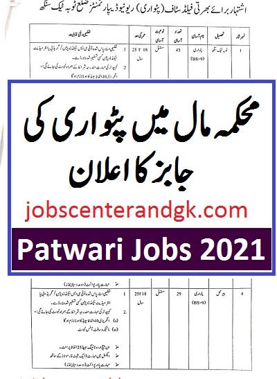 patwari jobs
