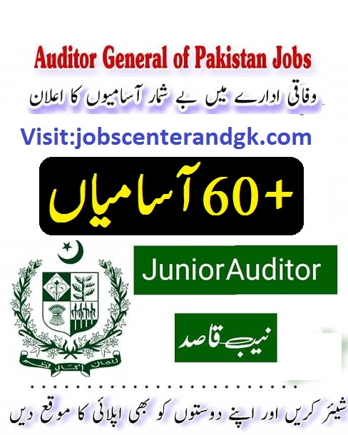 auditor general of Pakistan agp jobs 2021