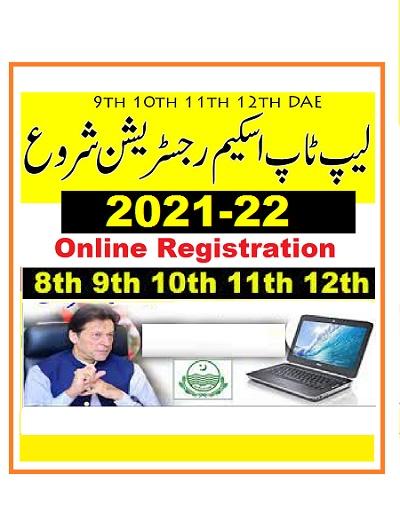 prime minister laptop scheme 2021-2022