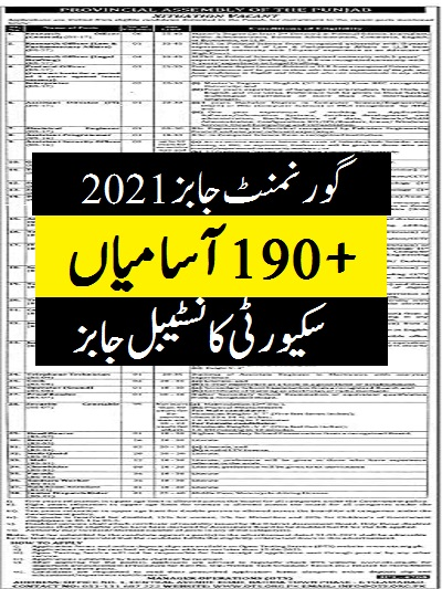 punjab assembly security constable jobs 2021 ots