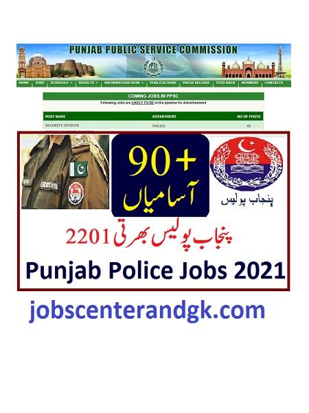 spu punjab police upcoming jobs 2021