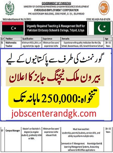 OEC jobs in libya 2021 advertisement