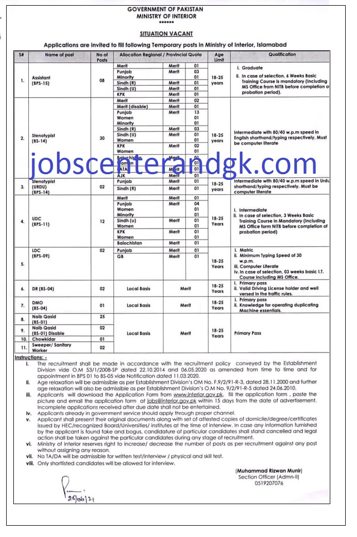 ministry of interior jobs advertisement 2021