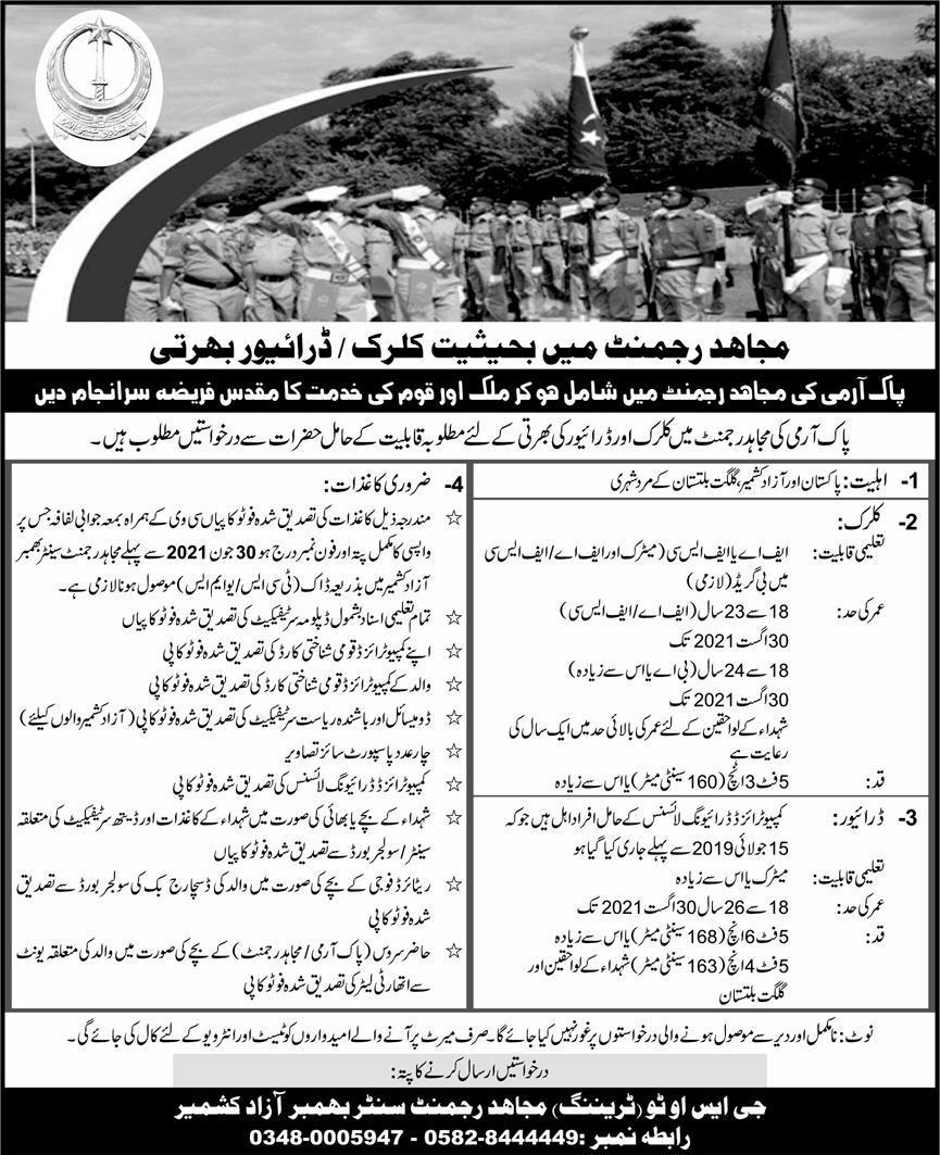 mujahid regiment army jobs